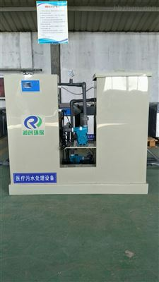 RC鹤岗诊所污水处理设备信息