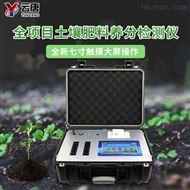 YT-TRG03土壤肥料养分检测仪价格