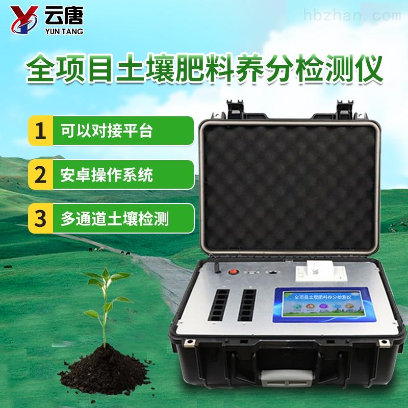 土壤肥料养分检测仪厂家