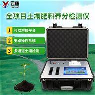 YT-TRG03土壤肥料养分检测仪厂家