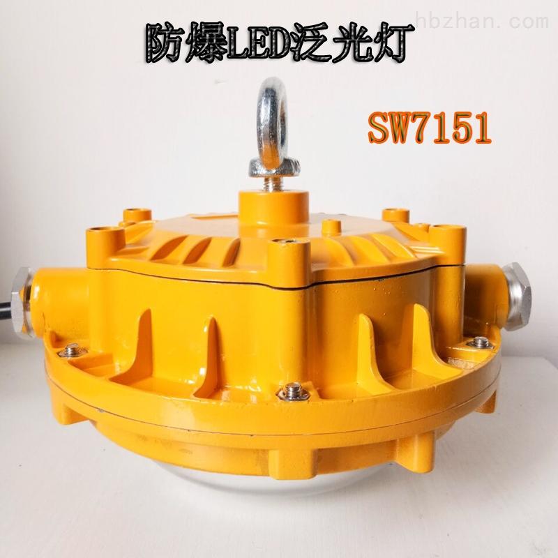 40W防爆泛光灯SW7151锅炉房平台灯隔爆型
