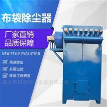 工業單機脈衝布袋除塵器正規廠家生產