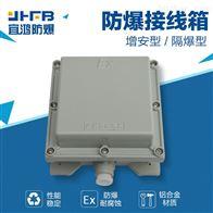 BJX隔爆型防爆接线箱