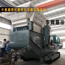 南昌流动式建筑垃圾粉碎机型号参数产量手续