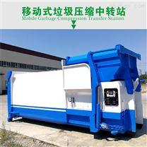 移动式垃圾转运站设备