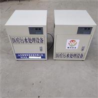 XZ-B小型牙科诊所污水处理设备
