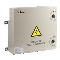 安科瑞穿孔式安装光伏汇流箱用采集装置