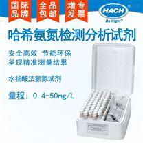 HACH哈希氨氮检测试剂2606945-CN