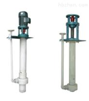 FYS塑料液下泵