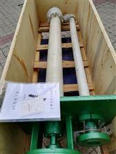 CFY65-40-200超長軸液下泵