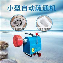 熊猫电动管道疏通机洗手间毛发清理通渠机