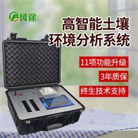 FT-Q10000土壤有机肥检测仪
