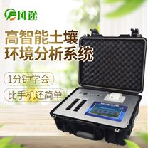 有机肥氮磷钾检测仪