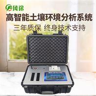 FT-Q4000高智能测土配方施肥仪