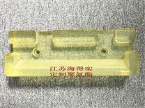 定制防撞聚氨酯产品,江苏海得实制造