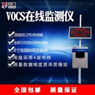 YT-VOCS-AVOC在线监测设备