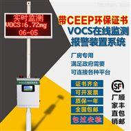 YT-VOCS-Avoc在线监测设备价格