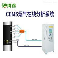 FT-CEMS-A烟气在线检测八参数