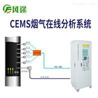 FT-CEMScems烟气在线监测系统