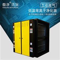 DLZ-870E2-2*VOC处理设备低温等离子净化器