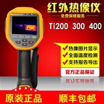 FLUKE TI401PRO在线式测温红外热成像系统