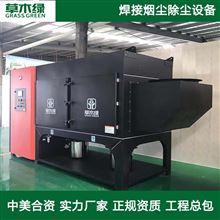 自动焊烟除尘系统