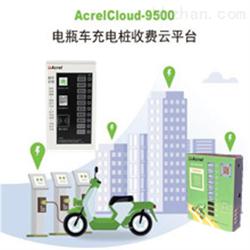电动自行车、智能电瓶车充电及收费管理平台