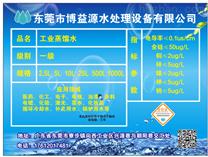 东莞工业蒸馏水