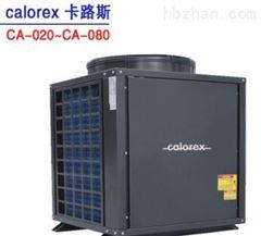 CA-020卡路斯制冷机