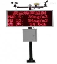LBPM2000建筑工地扬尘在线监测系统大气检测