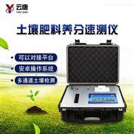 YT-TR02快速测土配方施肥仪价格