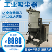 SH5500打磨时粉尘的清理吸尘器