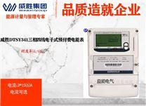 威胜DTSY341三相四线电子式预付费电能表
