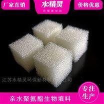 污水填料 聚氨酯填料生产厂家江苏水精灵