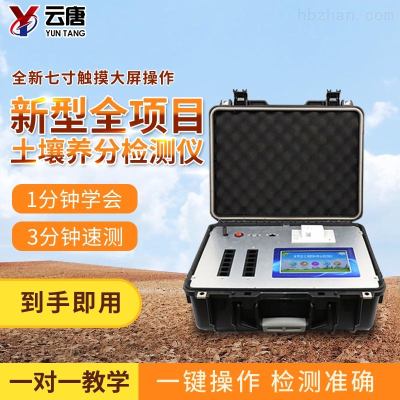 高智能土壤多参数测试系统