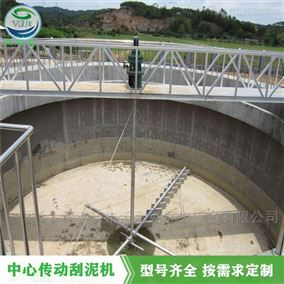 重庆中心传动刮泥机设备定制选型比较