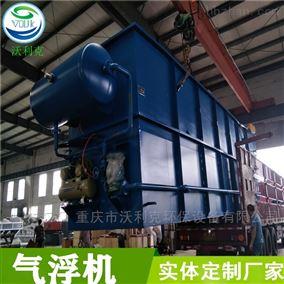 重庆平流式溶气气浮机厂家制造直销