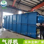 IAF双桥区溶气气浮机工业厂油水分离及净化