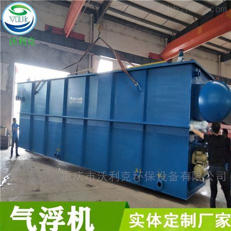 重庆沃利克环保溶气气浮机全规格工厂制造商