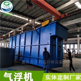 重庆沃利克销量高品质好平流式溶气气浮机