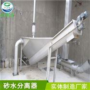 不锈钢螺旋式砂水分离器