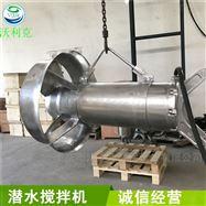 QJB绵阳潜水搅拌机推流器用在哪些地方