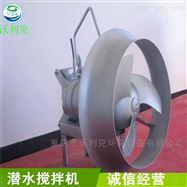 QJB3重庆QJB潜水搅拌机产品介绍性能特点