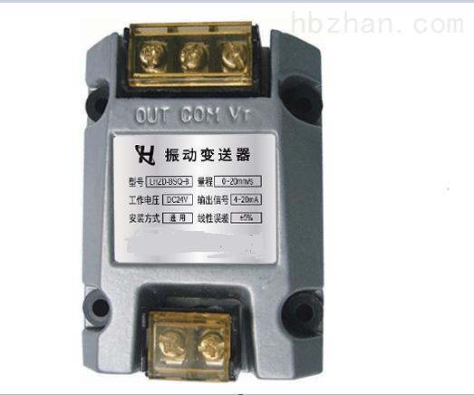 LHZD-BSQ-B型振动变送器