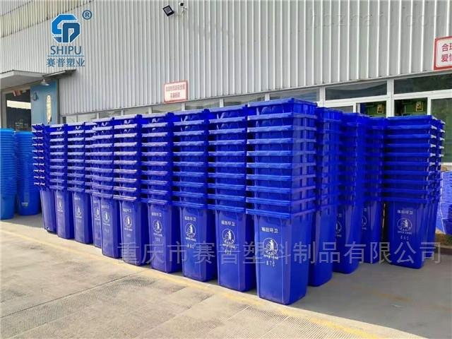 分类塑料垃圾桶户外100升240L拉圾箱
