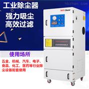 MCJC-1500模具打磨粉尘吸尘器