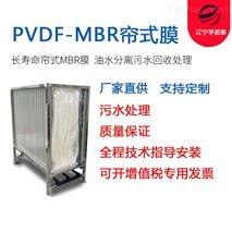 污水处理MBR帘式膜PVDF耐用中空纤维超滤膜