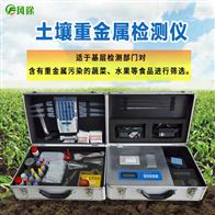 FT-ZSC土壤重金属含量测定仪