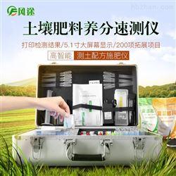 FT-GP02土壤养分测试仪