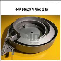 不锈钢材质振动盘喷砂加工